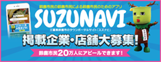 SUZUNAVI