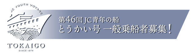 第46回 JC青年の船 とうかい号 一般乗船者募集